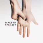 "SEREBRO Premiere Delicate New Single ""Пройдёт"""